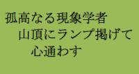 Yoshida-Applebaum_tanka